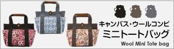 【送料無料】抗菌消臭加工・ウールコンビ・キャンバスミニトートバッグ