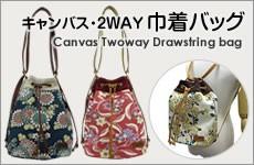 【送料無料】抗菌消臭加工・キャンバス・2WAY巾着バッグ