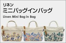 リネン 麻混・トートバッグ オリジナル缶バッチ付