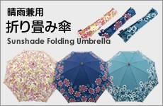 【送料無料】晴雨兼用折り畳み傘(撥水加工、紫外線防止加工)