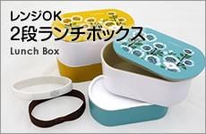 レンジOK・2段ランチボックス お弁当箱 590ml