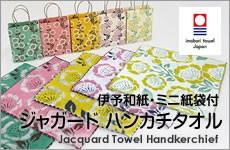日本製 今治タオル商品認定・ジャガード織 ハンカチタオル 伊予和紙・ミニ紙袋付