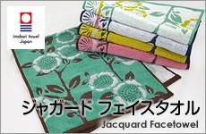 日本製 今治タオルブランド認定商品 ジャガード織 フェイスタオル