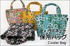 【送料無料】ラミネート・保冷バッグ クーラーバッグ
