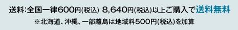 送料:全国一律 600円(税込)/8,640円(税込)以上ご購入で送料無料