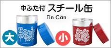 中ふた付スチール(ブリキ)缶(大)(小)
