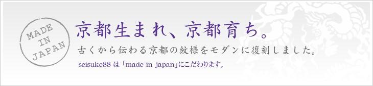 京都生まれ、京都育ち。古くから伝わる京都の模様をモダンに復刻しました。seisuke88は「made in japan」にこだわります。