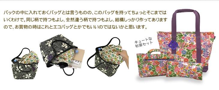 バックの中に入れておくバッグとは言うものの、このバッグを持ってちょっとそこまではいくわけで。同じ柄で持つもよし、全然違う柄で持つもよし、結構しっかり作ってありますので、お買物の時はこれとエコバッグとかでもいいのではないかと思います。