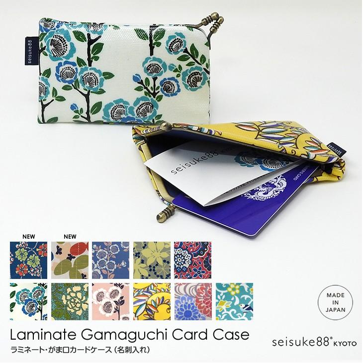 ラミネート カードケース(名刺入れ)