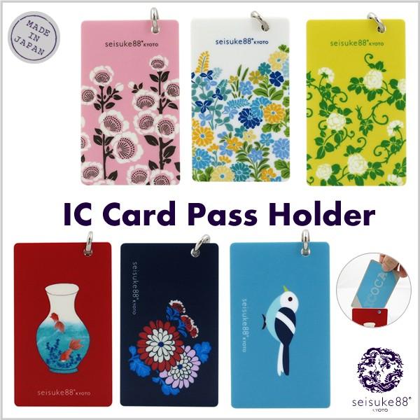 ICカード・パスケース