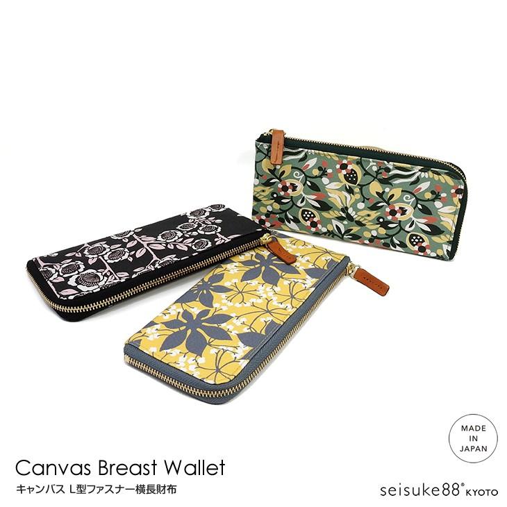 薄型 横長財布