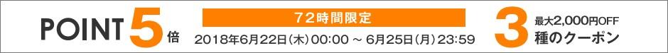 72時間限定【ポイント5倍】★【最大2000円OFF】3種のクーポンプレゼント!!