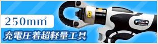 250mm2充電圧着超軽量工具