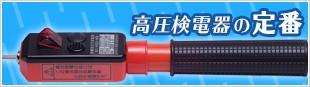 高圧検電器の定番