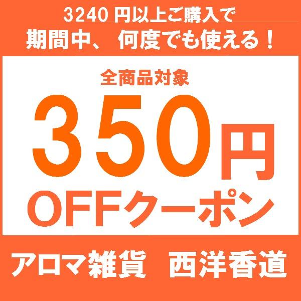 全品対象350円OFFクーポン!アロマ雑貨 西洋香道