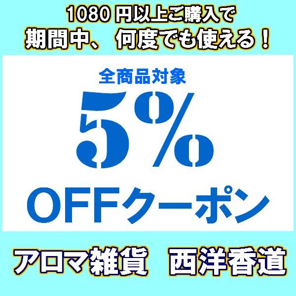 全商品5%OFFクーポン!期間中何度でも使える!アロマ雑貨西洋香道