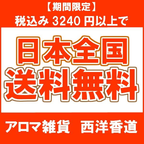 日本全国送料無料 アロマ雑貨西洋香道