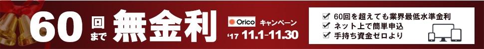 オリコ600回無金利キャンペーン