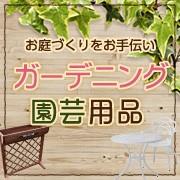 ガーデニング・園芸特集