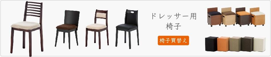 ドレッサー用椅子チェア