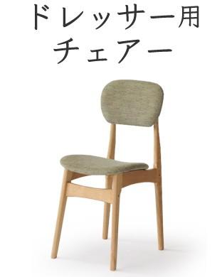 ドレッサー椅子の買い替えにドレッサー専用チェアー