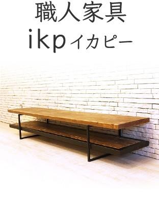 職人家具ikpイカピー 家具職人が足場板で作る古材家具