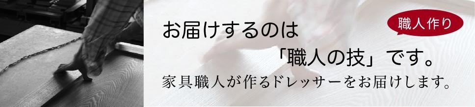 家具が作られる静岡の歴史