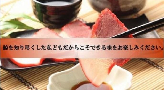 関太郎印のくじら専門店 株式会社東冷