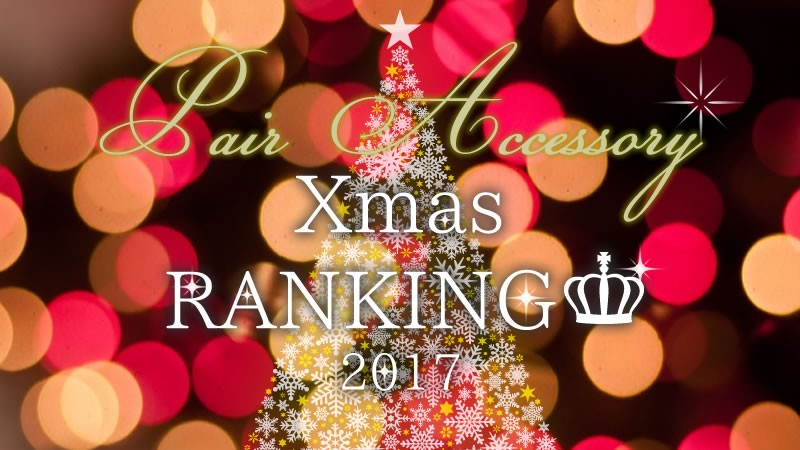 クリスマスプレゼント特集 ペアアクセサリー