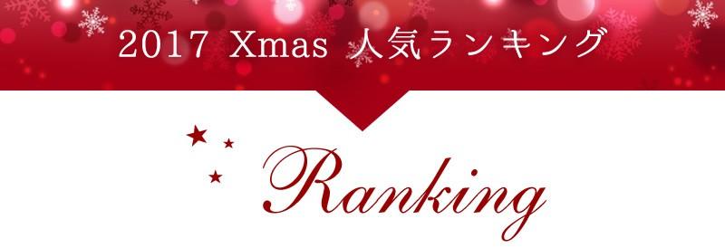 クリスマスプレゼントペアリング特集