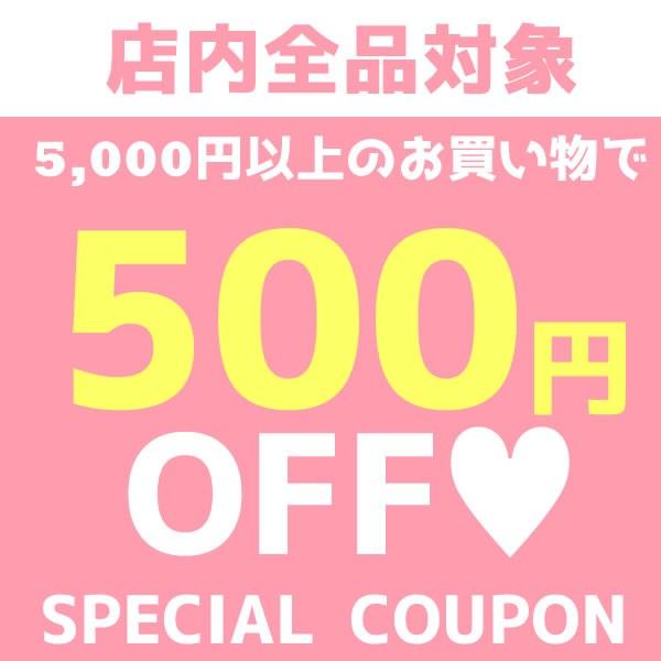 ★COUPON★ 5,000円以上で500円OFF