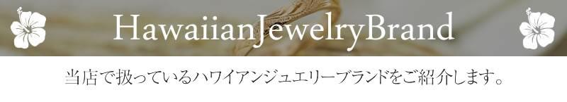 ハワイアンジュエリー(ハワイアンアクセサリー)ブランド紹介します。