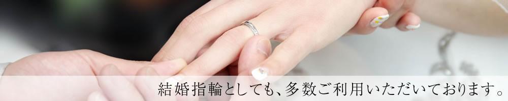 結婚指輪としてお選びいただくことも多くございます。