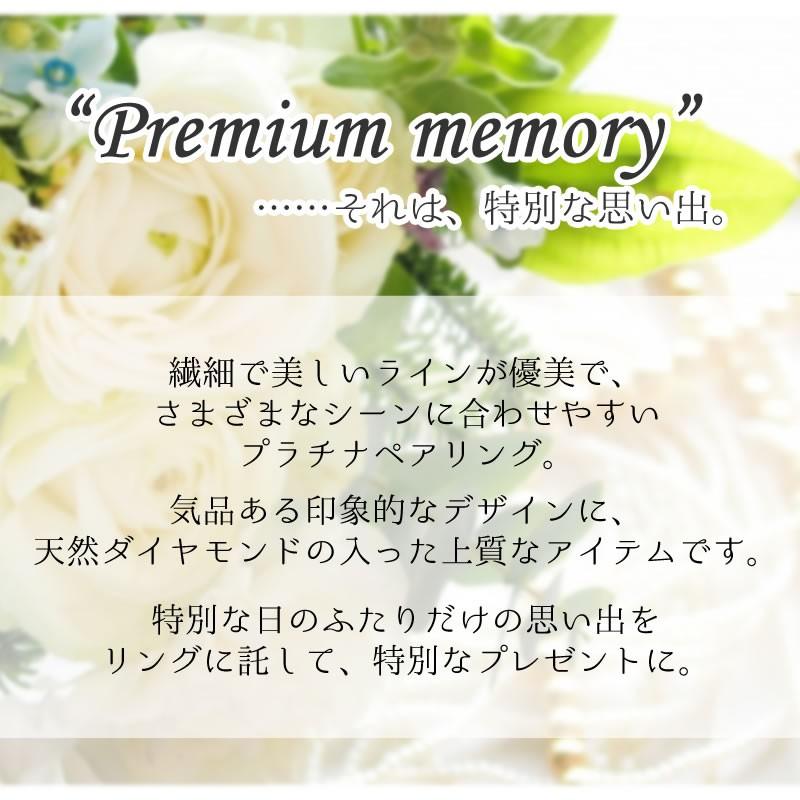 プラチナ900を使用 結婚指輪 マリッジリング ペアリング Premium memory