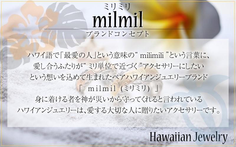 ハワイアンジュエリー milmil ブランドコンセプト milmilとはハワイ語で「最愛の人」という意味の