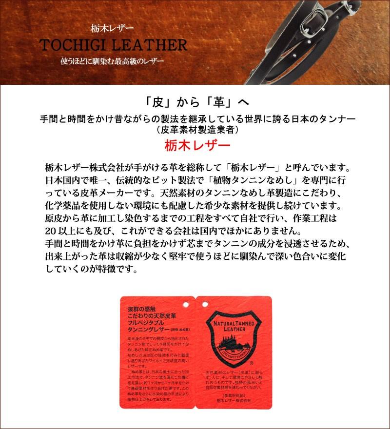 こちらの商品は栃木レザーが使用されております。