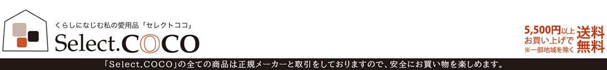 セレクト・ココは 税込5400円以上で送料無料!(離島・沖縄除く)