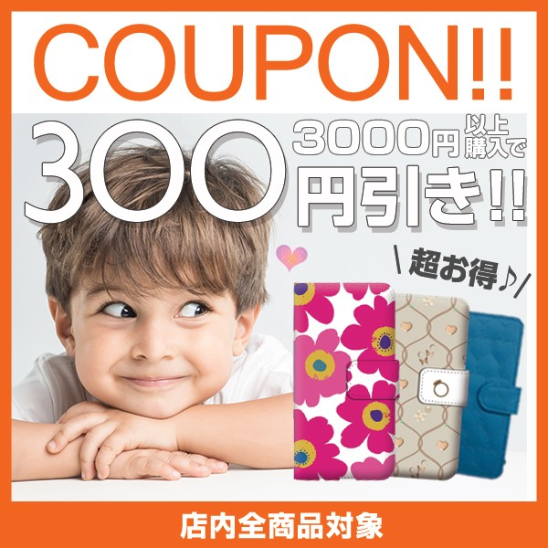 ☆★☆全商品対象!何度も使える300円OFFクーポン☆★☆欲しいものがきっと見つかる♪