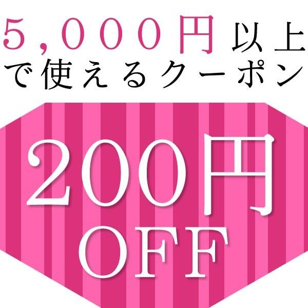 5,000円(税込)以上で使える200円OFFクーポン