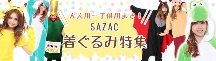 キャラクターや動物など、可愛い春夏秋冬の着ぐるみや被り物のSAZACサザック