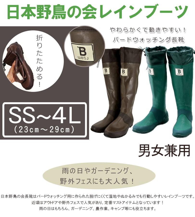 レディースもメンズサイズ豊富な日本野鳥の会の長靴折りたたみレインブーツ