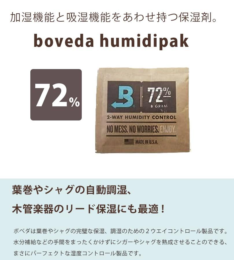 タバコ用 保湿剤 ボベダ ヒュミディパック72% 5個セット 湿度調整剤 ...