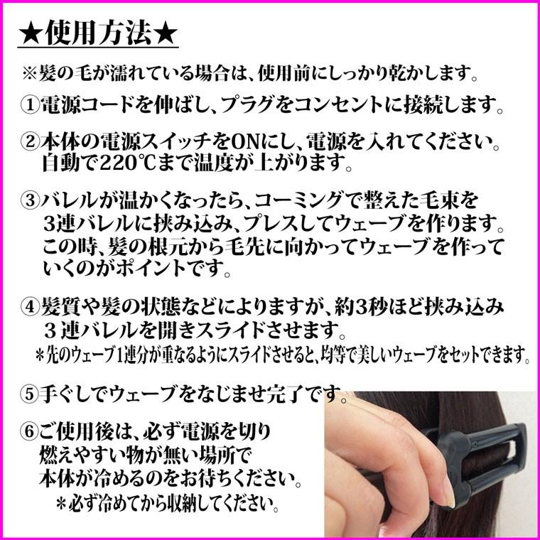ミニ トリプルヘアアイロン 13mmブラック 使用方法