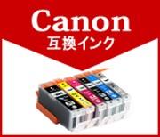 CANON キャノン インク プリンター型番で探す