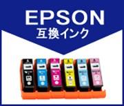 EPSON エプソン インク プリンター型番で探す