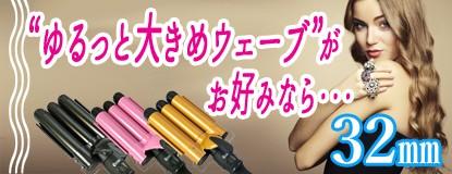 トリプルヘアアイロン 32mm