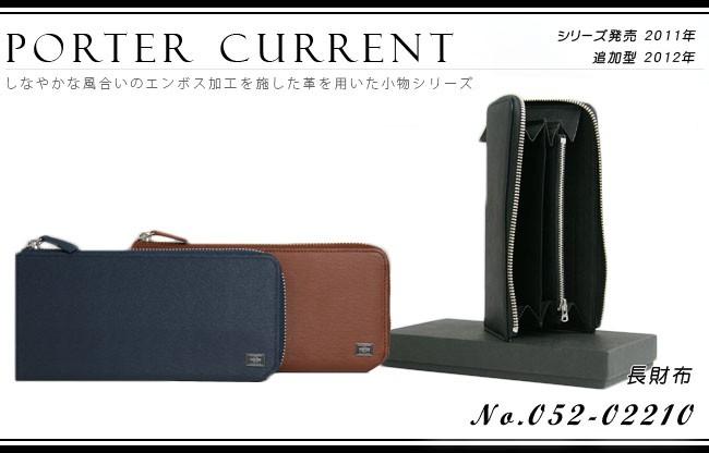 ポーター カレント 長財布
