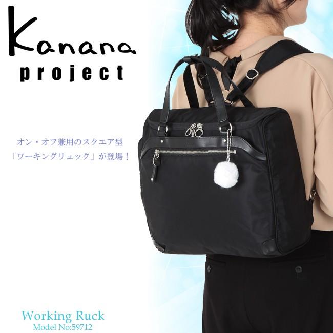 カナナプロジェクト リュック 2Way 59712