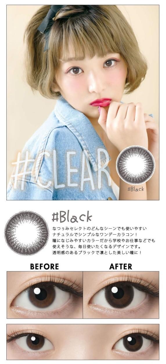 #CLEAR Black 透明感のあるブラックで凛とした美しい瞳に!