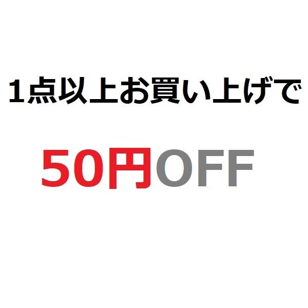1点以上お買い上げで50円OFFクーポン!